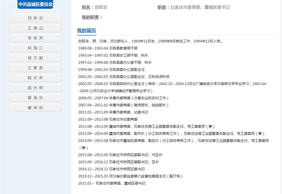 """疫情风暴眼中的藁城""""火线""""换帅:区委书记来自省纪委、代区长来自唐山"""