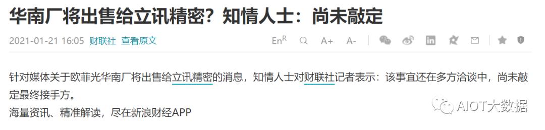 传华南厂(欧菲光广州)即将出售给立讯精密