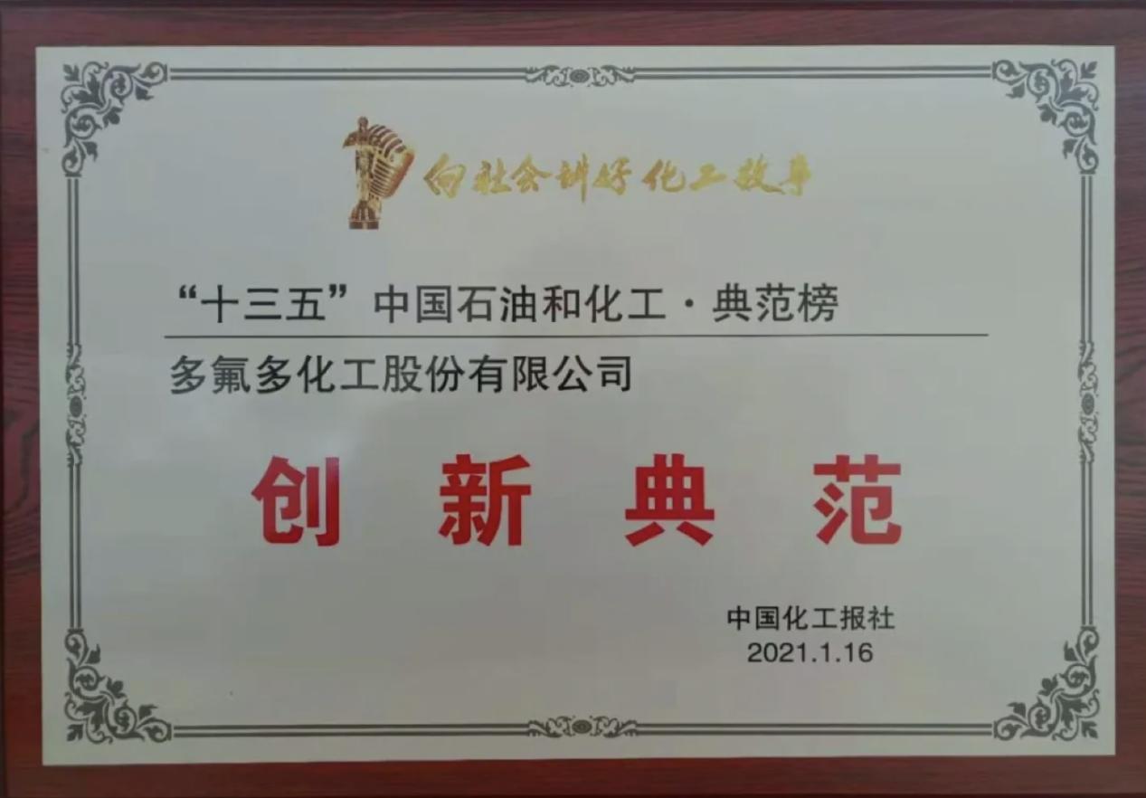 """多氟多荣登""""十三五""""中国石油和化工创新典范榜"""