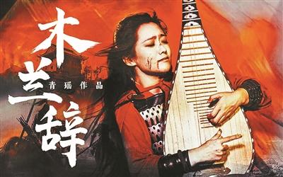 柳青瑶:用国乐讲国学故事