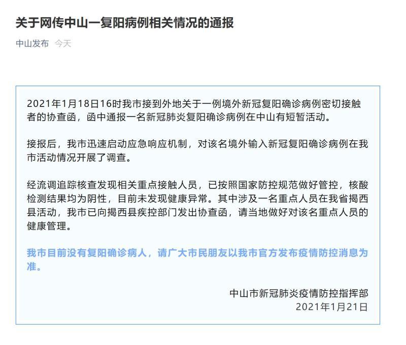 广东中山市通报:我市目前没有复阳确诊病人,请以官方消息为准