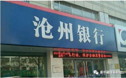 """沧州银行拟发行300亿同业存单 此前房地产贷款占比超监管""""红线"""""""