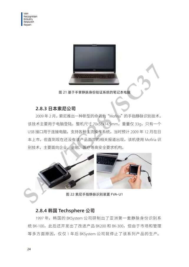 中国电子技术标准化研究院:2020年静脉识别产业研究报告