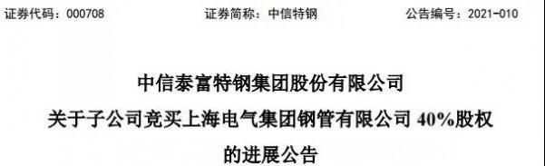 中信特钢成功竞得上海电气集团钢管有限公司40%股权