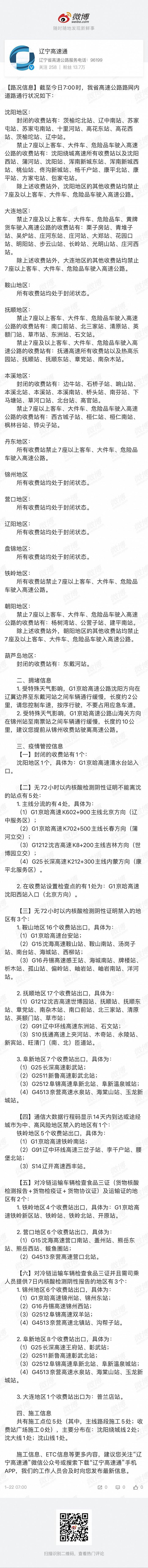 辽宁省高速公路:鞍山、锦州、营口、辽阳、盘锦地区所有收费站均处于封闭状态