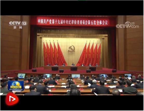 习近平在十九届中央纪委五次全会上发表重要讲话图片
