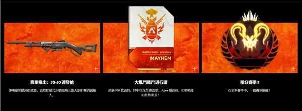 《Apex英雄》发布第八赛季中文发售预告片