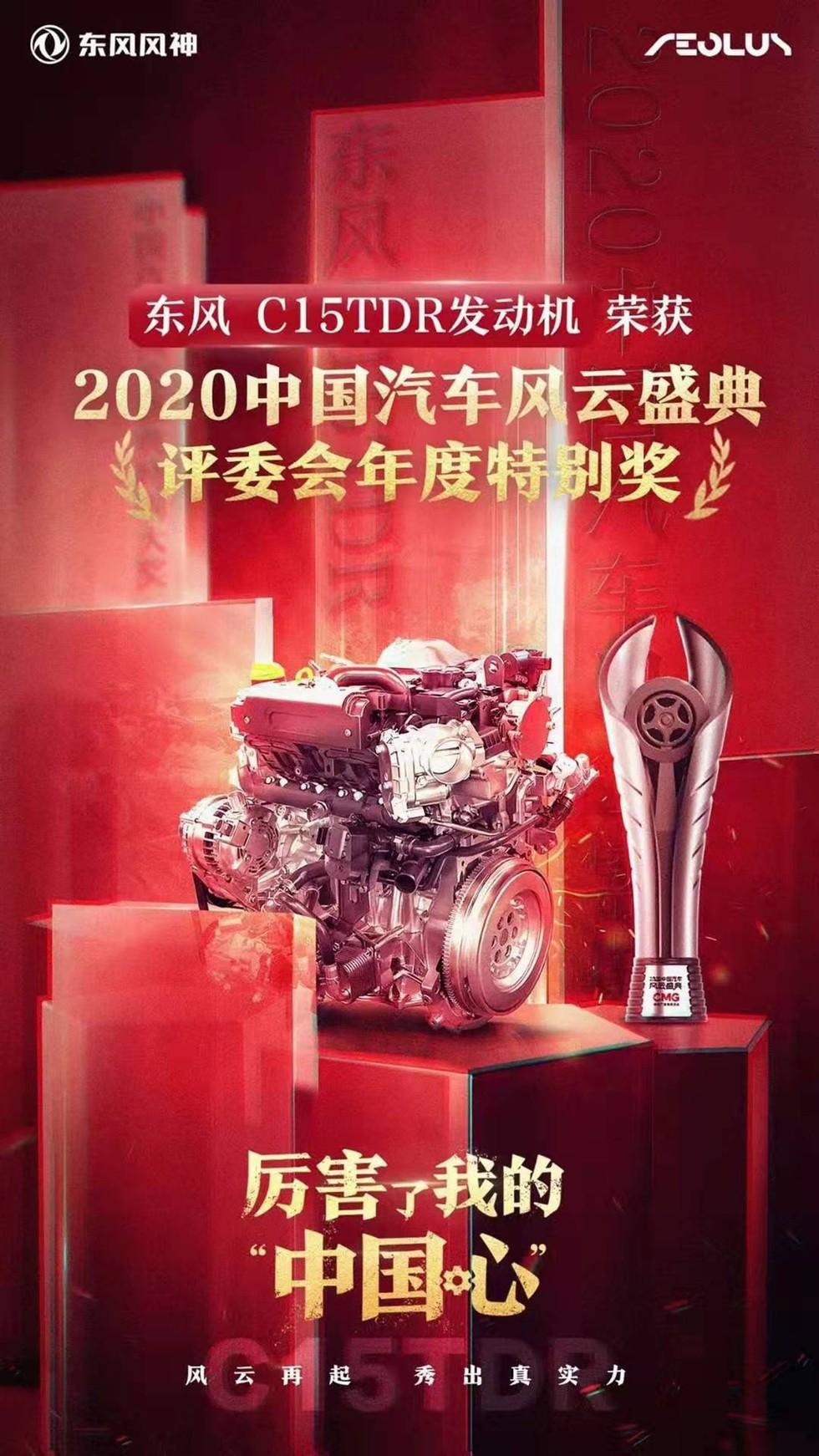 C15TDR发动机星耀中国汽车风云盛典