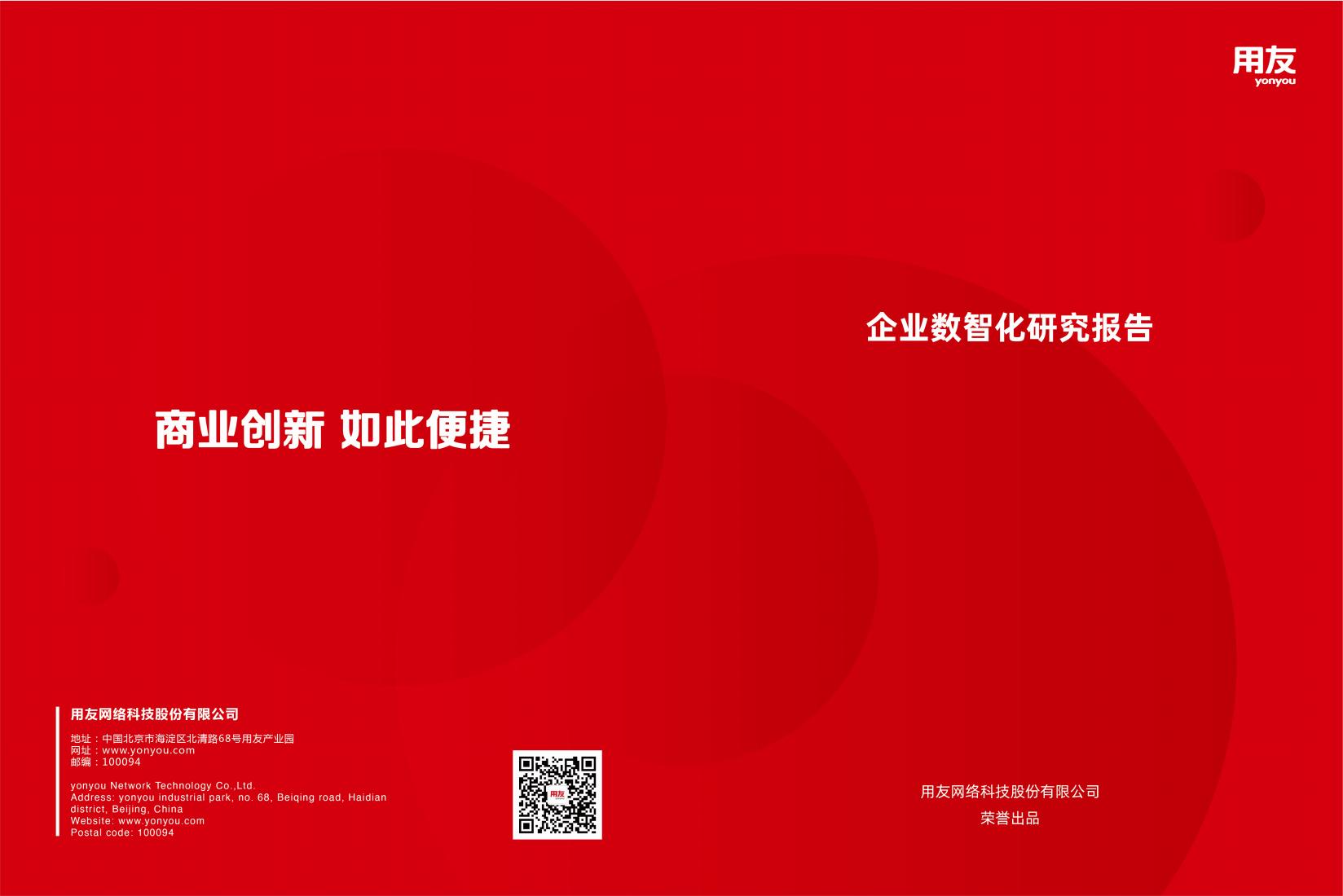 用友:2020年企业数智化研究报告