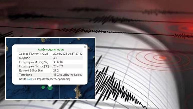 希腊克里特岛附近发生里氏4.5级地震 暂无伤亡报告