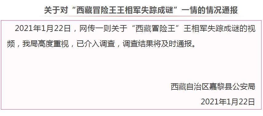 """""""西藏冒险王王相军失踪成谜""""视频流传,警方介入调查"""