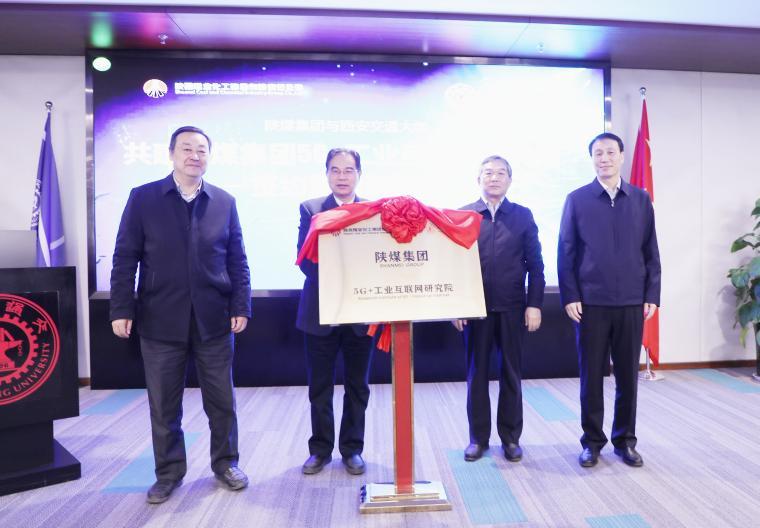 西部首个能源行业5G+工互网研究院成立