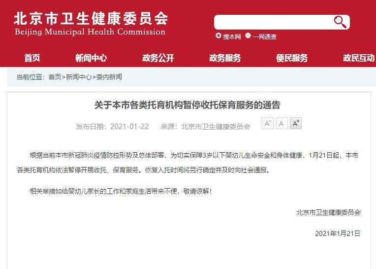 北京市卫健委:各类托育机构暂停收托保育服务
