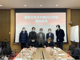 国家发展改革委派驻灵寿县挂职干部参加清华大学乡村振兴工作站签约仪式