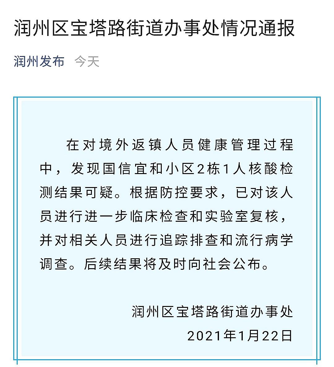 江苏镇江1人核酸检测结果可疑 已进一步检查、复核图片