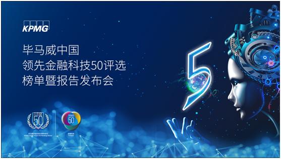 毕马威发布中国领先金融科技企业50榜单,老虎证券四次入选继续领跑互联网券商