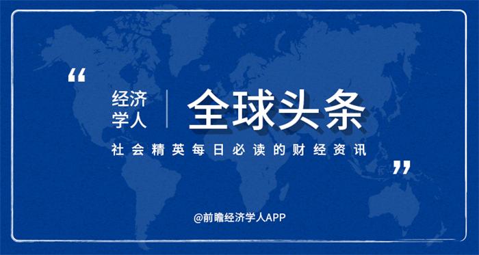 经济学人全球头条:美国彩票开出10亿美元大奖,北京人均GDP约2.4万美元,小米11销量破100万台