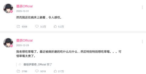 """网传""""B站一UP主去世"""" 四川会理县展开核查"""