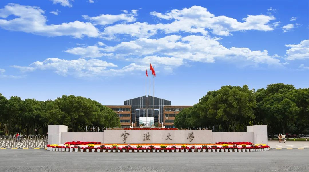 重磅 | 宁波大学省部共建国家重点实验室实现零的突破图片