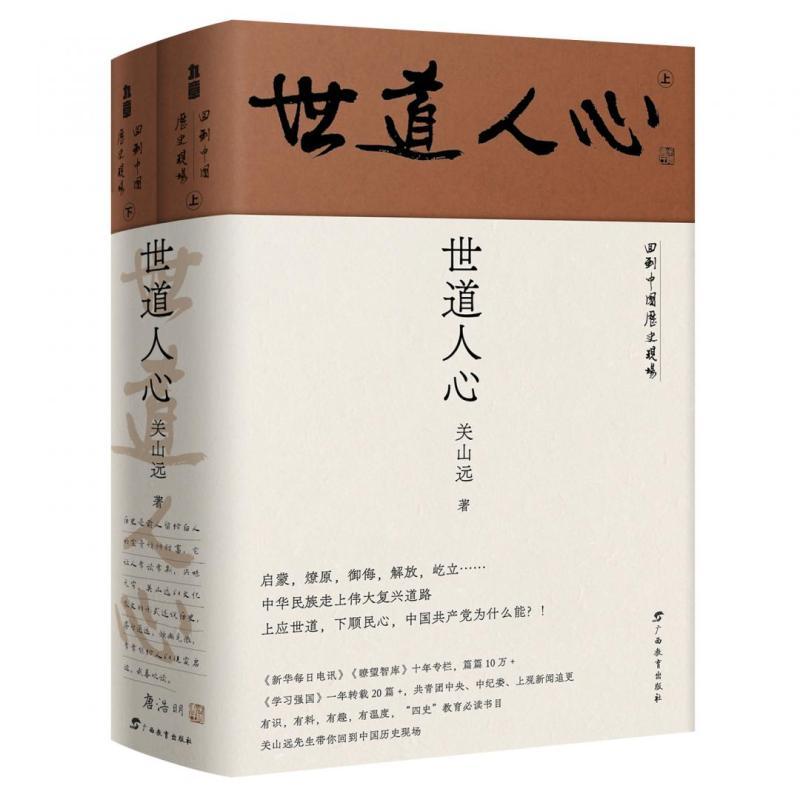 关山远:瘟疫无法压垮中华民族,秘密就藏在这几个字里