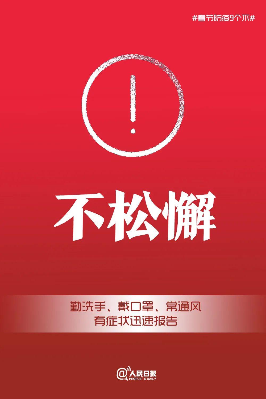 """春节防疫9个""""不""""图片"""