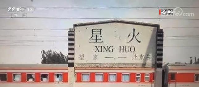 """京哈高铁始发站 从""""星火""""到""""朝阳""""图片"""