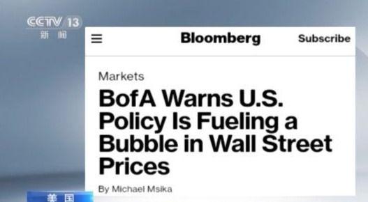 美国银行分析师:美联储政策正助长美股泡沫化