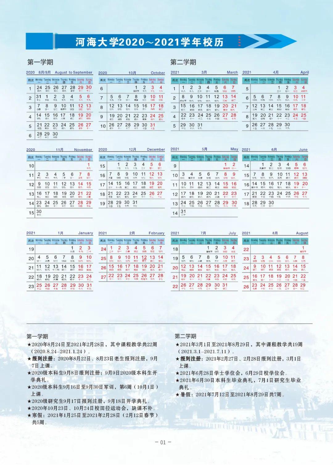 @河海人,寒假相关安排,速收!(附河海VPN使用指南)图片