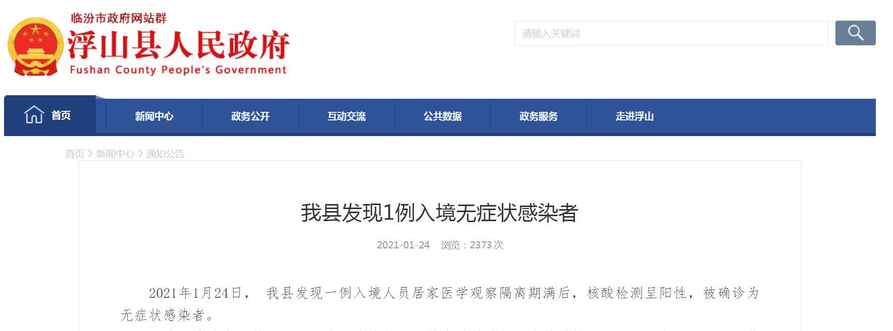 山西省浮山县一确诊病例康复后复阳图片