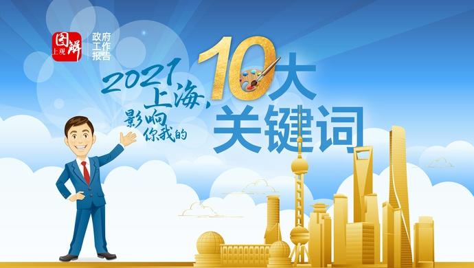 图解政府工作报告 | 2021,上海影响你我的10大关键词