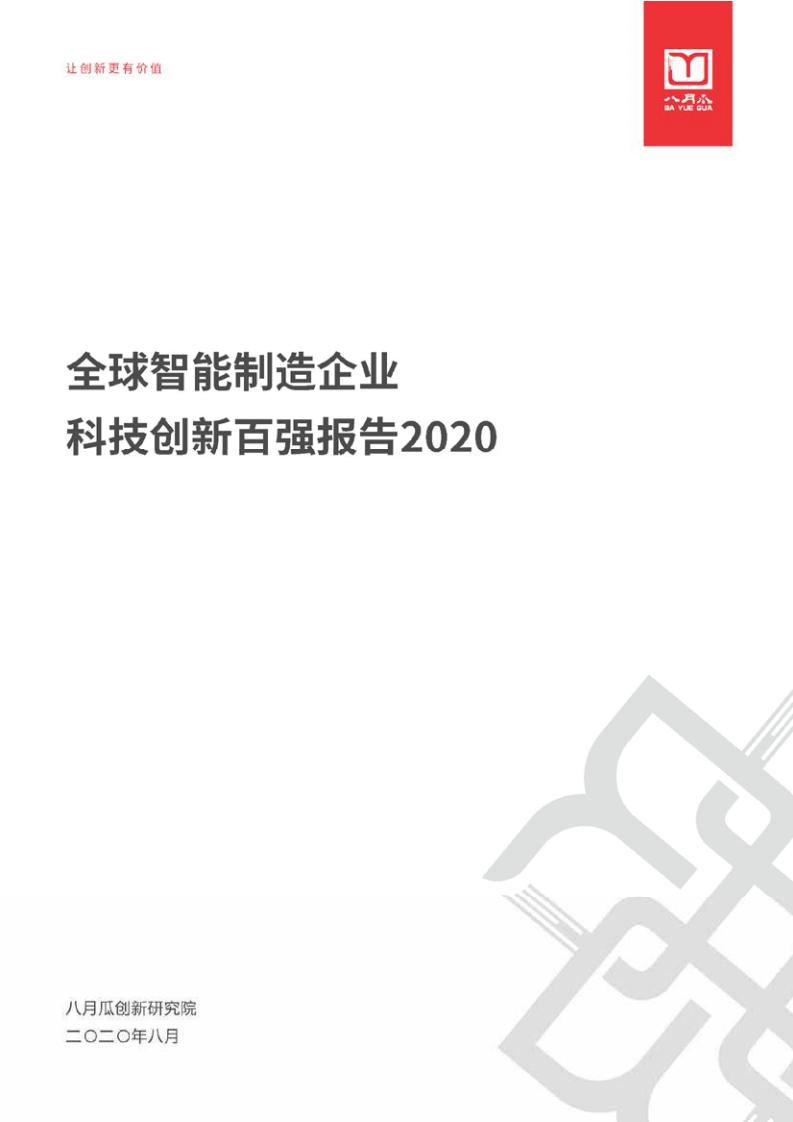 八月瓜创新研究院:2020全球智能制造企业科技创新百强报告