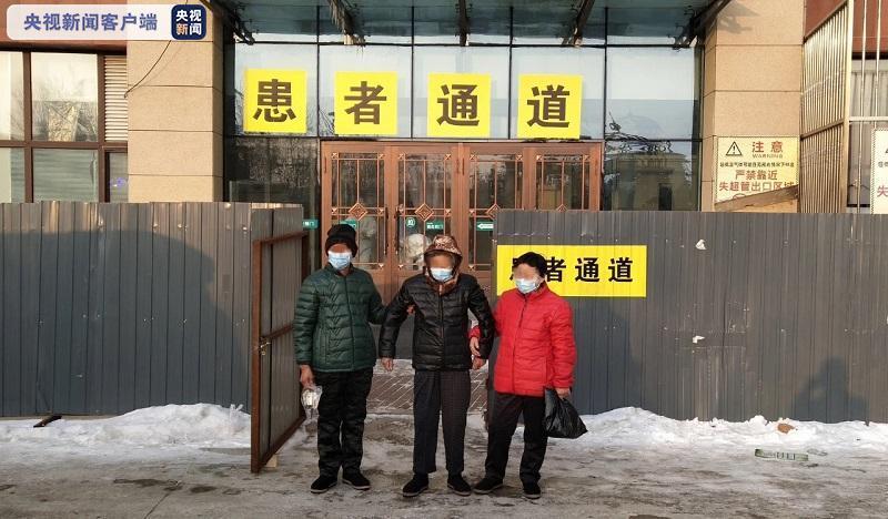 黑龙江绥化市3例确诊病例治愈出院图片
