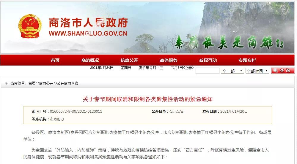 陕西省商洛市宣布取消和限制春节期间各类聚集性活动图片