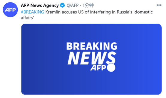 """俄多地爆发抗议,克宫发声,指责美国""""干涉内政"""""""