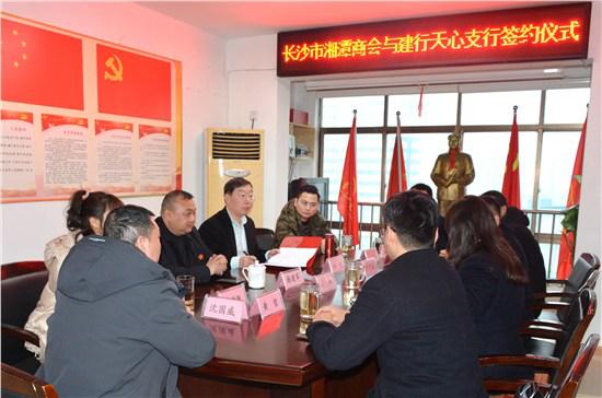 长沙市湘潭商会与建行长沙天心支行签订战略合作协议