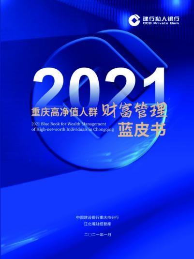 建行重庆市分行2021年财富论坛举行