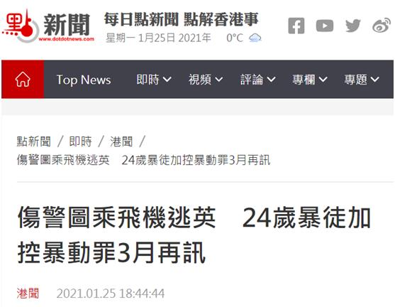 罪上加罪!香港暴徒袭警后还想潜逃英国 再被加控暴动罪图片