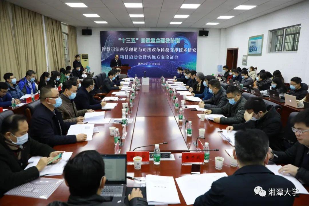 湘大启动国家重点研发计划项目  赋能司法改革全过程图片