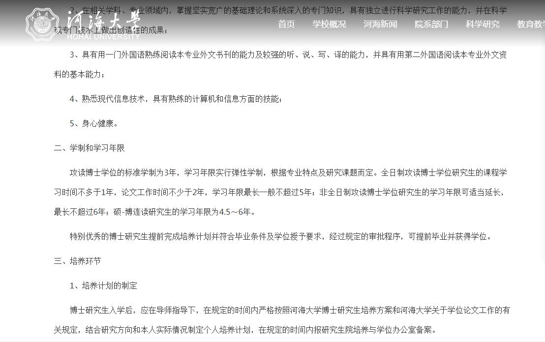 河海大学发布公告 对125名博士研究生予以退学处理图片