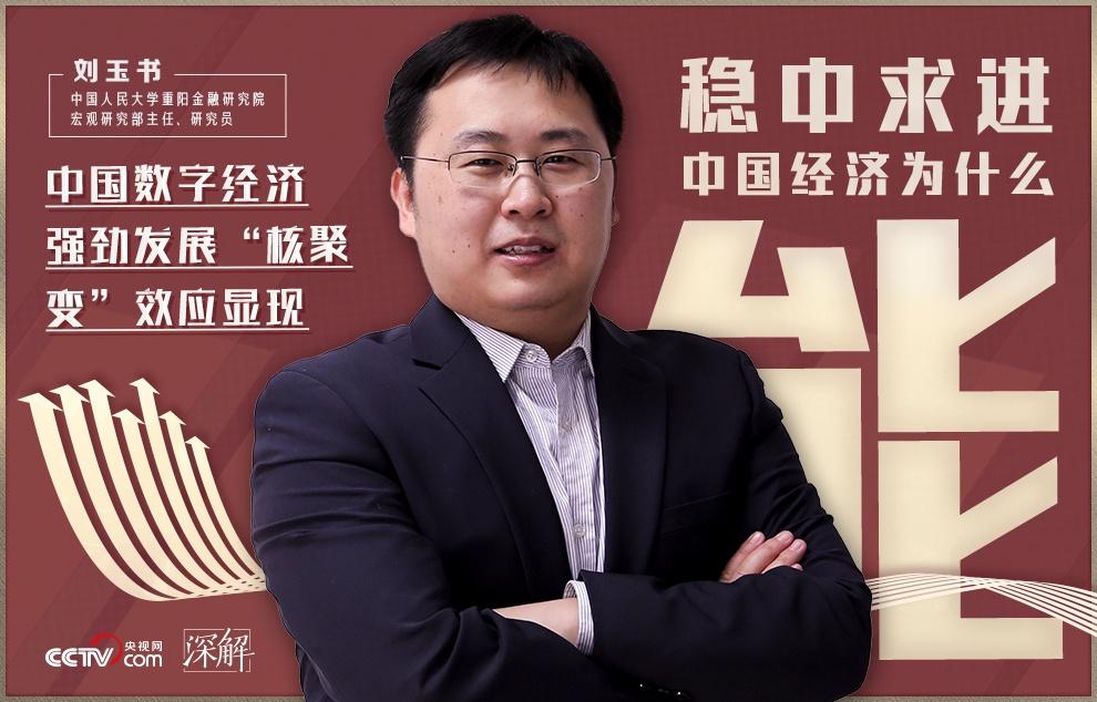 """中国数字经济强劲发展 """"核聚变""""效应显现"""