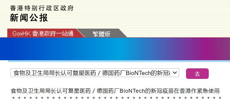 港府批准复星医药/BioNTech新冠疫苗紧急使用图片