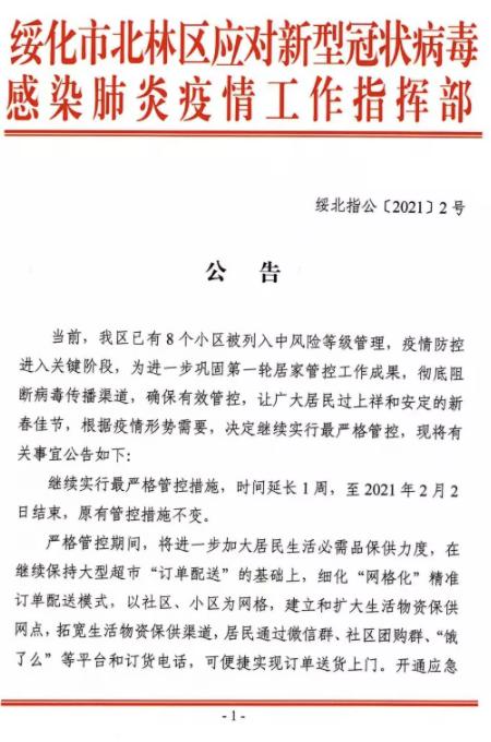 已有8个小区被列入中风险等级,黑龙江绥化北林:继续实行最严格管控措施至2月2日图片