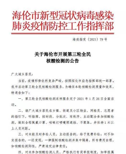 黑龙江绥化海伦市开启第三轮全民核酸检测工作图片