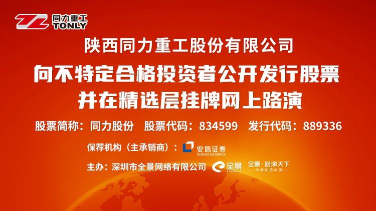 [预告]同力股份公开发行股票并在精选层挂牌网上路演1月26日在全景网举办
