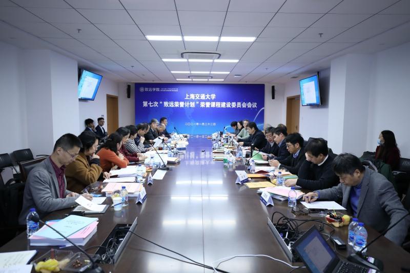 """上海交通大学""""致远荣誉计划""""荣誉课程建设委员会第七次全体会议召开"""