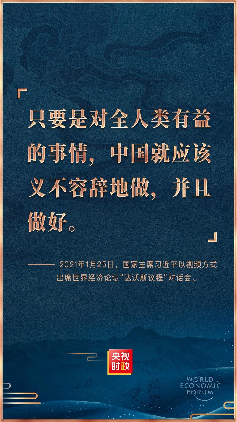 习近平:只要是对全人类有益的事情 中国就应该义不容辞地做 并且做好图片