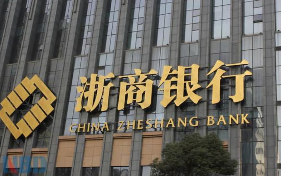 浙商银行激进扩张埋隐患、或踩雷恒泰艾普,曾被监管亿元重罚