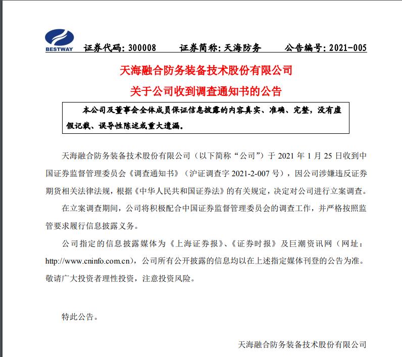 天海防务被证监会立案调查:股价4个月腰斩 12.6万股