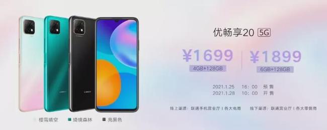 中国联通5G定制手机来了,购买理由不足
