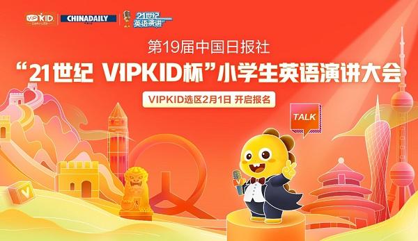 """中国日报与VIPKID携手开启""""21世纪杯""""全国小学生英语演讲大会"""